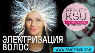 getlinkyoutube.com-Волосы электризуются: почему и что делать. Маски для волос в домашних условиях Beauty Ksu