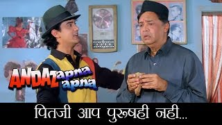 getlinkyoutube.com-Aamir Khan Best Comedy Scenes Jukebox 1 - Andaz Apna Apna