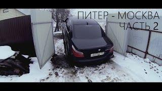 getlinkyoutube.com-BMW E60 - НА ВСЕ ДЕНЬГИ. ЧАСТЬ 2 - ЛАКШЕРИ / GORELOV FILMS
