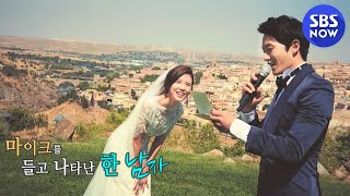 getlinkyoutube.com-SBS [힐링캠프] - 지성♥이보영, 프로포즈에서 결혼까지