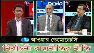 Our Democracy   নির্বাচনী রাজনীতির নীতি   Political Policy Of Electoral Politics   Rtv Talkshow