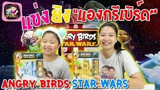 "getlinkyoutube.com-ใครจะแม่น กว่ากัน""แองกรีเบิร์ด"" Angry Birds Star Wars พี่ฟิล์ม น้องฟิวส์ Happy Channel"