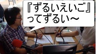 getlinkyoutube.com-第15回:『ずるいえいご』(青木ゆか著)について<ラジオ「西澤ロイの頑張らない英語」>