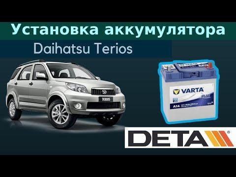 Daihatsu Terios. Аккумулятор на автомобиль Daihatsu Terios 1,3 бензин. Замена и установка.