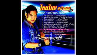 getlinkyoutube.com-รวมเพลง ไหมไทย หัวใจศิลป์ ชุดที่ 1 หัวใจยอมให้ตั๋ว