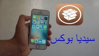getlinkyoutube.com-تحميل سيديا بوكس بدون حاسوب على أيفون إصدار 9.3.4 و 9.3.5 و 10