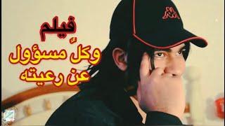 getlinkyoutube.com-الفيلم السعودي القصير (وكل مسؤول عن رعيته)