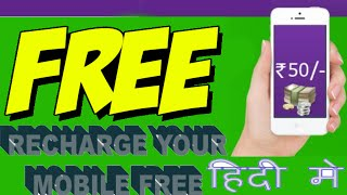 getlinkyoutube.com-How to Recharge Mobile Balance for Free in INDIA