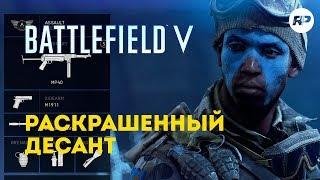 Battlefield 5 - Кастомизация или клоунада?