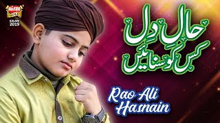 New Naat 2019   Rao Ali Hasnain   Haal E Dil   Official Video   Heera Gold