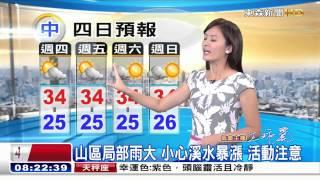 getlinkyoutube.com-[東森新聞HD]氣象時間-1040730早安氣象
