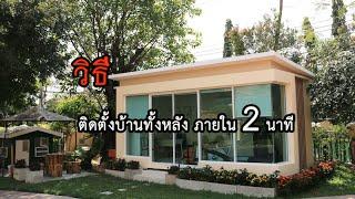 getlinkyoutube.com-บ้านน็อคดาวน์ ติดตั้ง ใน 2 นาที