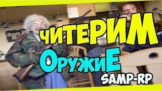 getlinkyoutube.com-Samp 0.3.7 l Клео скрипты #4 Dgun ( Не кикает )