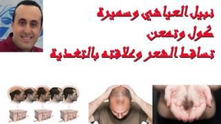 getlinkyoutube.com-نيل العياشي وسميرة في كول وتمعن تساقط الشعر وعلاقته بالتغذية