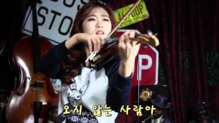 getlinkyoutube.com-안동역에서 - Electric violinist Jo A Ram