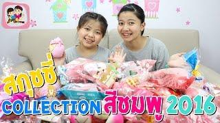 getlinkyoutube.com-สกุชชี่ collection สีชมพู 2016 squishy collection  พี่ฟิล์ม น้องฟิวส์ Happy Channel