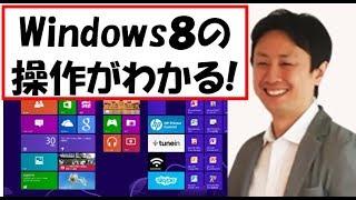 getlinkyoutube.com-Windows8の基本操作講座 【音速パソコン教室】
