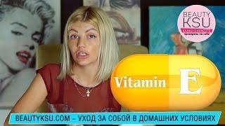 getlinkyoutube.com-Уход за волосами, лицом и телом (витамин Е). Маски для волос в домашних условиях Beauty Ksu