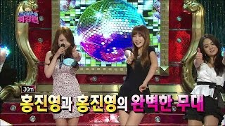 getlinkyoutube.com-【TVPP】Hong Jin Young - Performance with 30m HJY, 홍진영 - 닮은꼴 30미터 홍진영과 합동 무대 @ Star Similar Figures