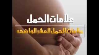 getlinkyoutube.com-العلامات العشر التي قد تبشرك بالحمل: كيف تعرفين انك حامل وما هي علامات الحمل العشر ؟
