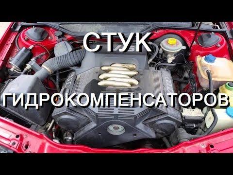Стук Гидрокомпенсаторов Audi A6 ищем давление масло фильтр noise knocking noise