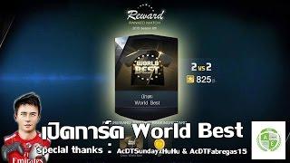 getlinkyoutube.com-[พาเจ๊ง] FIFA Online 3 - เปิดการ์ด World Best สองใบเน้นๆ !!