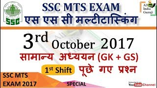 ssc mts multitasking exam 03 october 2017 1st shift general awareness questions and answer
