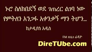getlinkyoutube.com-Tadias Addis - Ethiopian Artist wants to live in Countryside because of hardship in her life
