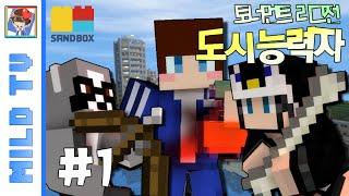 getlinkyoutube.com-샌드박스팀 집합!! [토너먼트 대결 / 도시능력자 #1편] 콜라보컨텐츠 마인크래프트 Minecraft - [마일드]