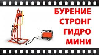 getlinkyoutube.com-Буровая установка Стронг Мини