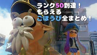 getlinkyoutube.com-【Wii U】スプラトゥーン_ランク50到達!もらえるごほうび全まとめ!