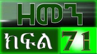 ZEMEN drama Part 71