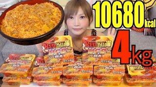 getlinkyoutube.com-[MUKBANG] a Dozen of Nissin's Red & Yellow Thick UFO Yakisoba 4kg 10680kcal