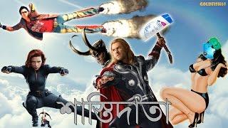 getlinkyoutube.com-If The Avengers was a Bangla cinema