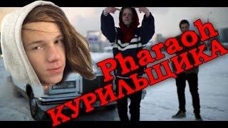 getlinkyoutube.com-(ПАРОДИЯ)PHARAOH - BLACK SIEMENS СКР СКР СКР