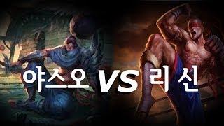 getlinkyoutube.com-[1대1 시청자경기] 4경기 야스오 vs 리신 과연 승자는?
