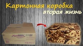 getlinkyoutube.com-Коробка для хранения вещей