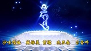getlinkyoutube.com-百字明咒誦唸(超級好聽)~ 札西徹令仁波切