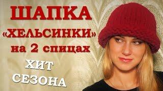 getlinkyoutube.com-Модная шапка 2016. Как связать шапку Хельсинки