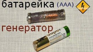 getlinkyoutube.com-самодельная батарейка генератор!