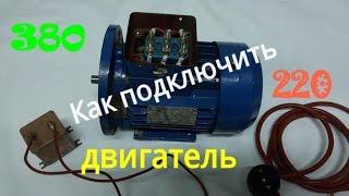 getlinkyoutube.com-Как подключить двигатель 380 на 220 легко быстро просто