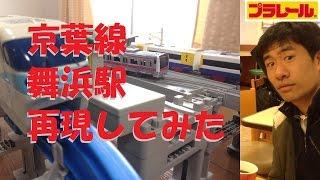 getlinkyoutube.com-【プラレール】京葉線舞浜駅を再現してみた