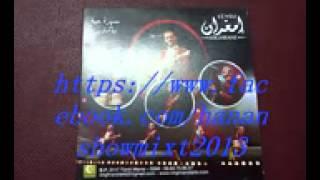 getlinkyoutube.com-IMGHRANE 2014   Track 6   Agadir Soirée Live    JADID