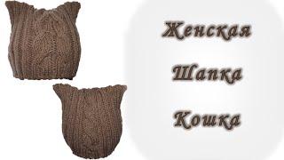 getlinkyoutube.com-Шапка Кошка. Вяжем спицами// Women's hats knitting