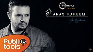getlinkyoutube.com-أنس كريم - ممنوع تفل | Anas Kareem - Mamnou3 Tfel