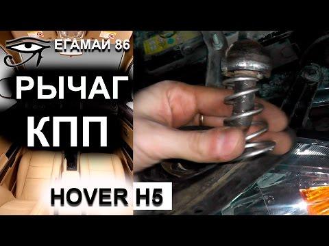 Hover h5 - Ремонт рычага КПП