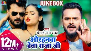 getlinkyoutube.com-चोली के खजनवा ओरहनवा देता राजाजी Khesari lal Yadav SuperHit Songs *Jukebox * by Angle Music