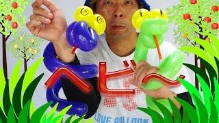 getlinkyoutube.com-How to make a balloon Snake   ヘビ(蛇)を作ろう! 【かねさんのバルーンアート】