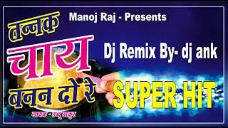 TANNAK CHAI BANAN DO RE   REMIX DJ ANK JBP 8871764221 7999897269 9300903217