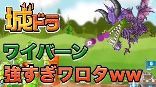 getlinkyoutube.com-【城ドラ】育成されたワイバーンが強すぎる件【AppZoo】